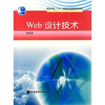 Web设计技术