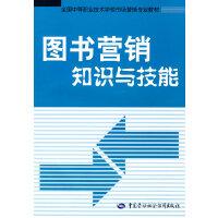 图书营销知识与技能(市场营销类)