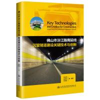 佛山市汾江路南延线沉管隧道建设关键技术与创新
