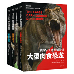 恐龙博物馆系列(全四册)(大型肉食恐龙+小型肉食恐龙+大型植食恐龙+小型植食恐龙)