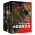 PNSO恐龙博物馆系列(全四册)(大型肉食恐龙+小型肉食恐龙+大型植食恐龙+小型植食恐龙)