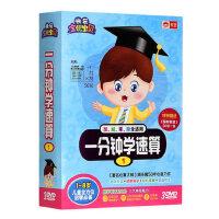 正版 幼儿3-6岁正版dvd光盘儿童早教手指快算心算视频速算数学教学碟片