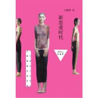 新恋爱时代(珍藏版) 王海�_ 9787506372039 作家出版社[爱知图书专营店]