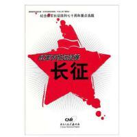 原装正品! CNR 红军不怕远征难:长征(4CD)