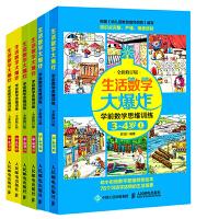 【全六册】生活数学大爆炸――学前数学思维训练3~4(上下)+4~5岁(上下)+5~6(上下)(全新修订版)郑懿数学思维
