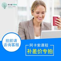阿卡索外教网课程补差价【拍前请咨询在线客服】