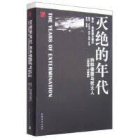 典藏名著丛书:灭绝的年代,德国与犹太人・1939-1945 卢彦名 9787515325682