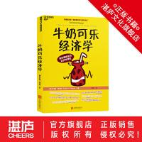 牛奶可乐经济学 1+2+3册 全套3册 罗伯特・弗兰克 通俗经济学、管理经济学投资理财 牛奶可乐经济学1原理读物