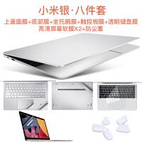 小米笔记本贴纸air13.3电脑贴膜游戏本pro15.6机身保护膜12.5寸15英寸13全套12配件