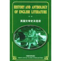 【旧书二手书8成新】英国文学史及选读1 吴伟仁 外语教学与研究出版社9787560003160
