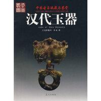 【二手旧书九成新】汉代玉器 王文浩,李红 9787801588999 蓝天出版社