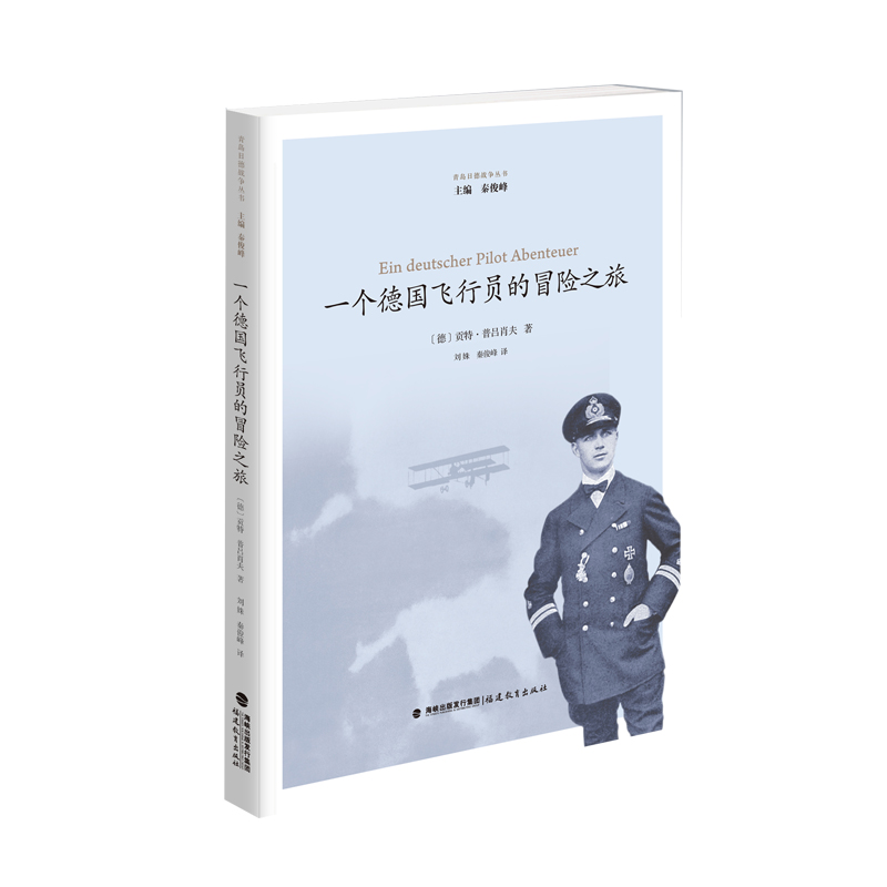 一个德国飞行员的冒险之旅(青岛日德战争丛书)