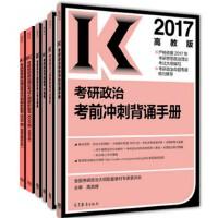 2017考研政治冲刺背诵手册+大纲配套知识点解析+冲刺模考8套卷+核心考点精编+解析配套1600题(