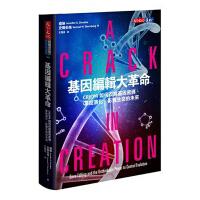 基因��大革命:CRISPR如何改��基因密�a、影�生命的未�� 港�_原版 基因��大革命:CRISPR如何改��基因密�a、