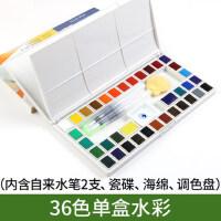马利18色固体水彩颜料24色 36色写生透明水彩套装 送自来水笔海绵