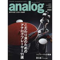 现货 进口日文 音乐杂志 analog(アナログ) 2019年7月号 vol.64