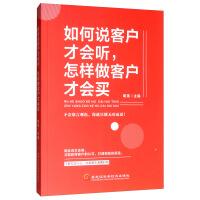 黑龙江科技:如何说客户才会听,怎样做客户才会买