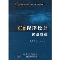 C#程序设计实践教程(修订本)(本科教材) 李亚 9787512110168