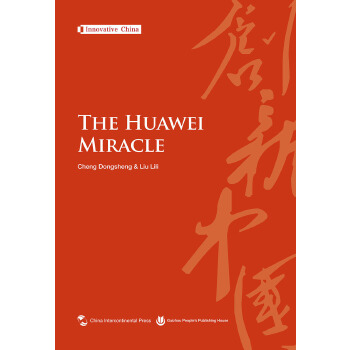 创新中国系列-华为奇迹(英),程东升;刘丽丽,五洲传播出版社,9787508540054,【70%城市次日达】