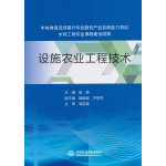设施农业工程技术(中央财政支持提升专业服务产业发展能力项目水利工程专业课程建设成果)