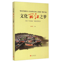 【正版二手书9成新左右】文化丽江之梦 打造文化硅谷建设世界名市 杨国清 当代中国出版社