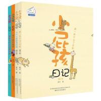小屁孩日记系列(全彩美绘注音版,套装共4册) [6-12岁]小屁孩日记(为什么都是我的错七色狐注音读物) 春风文艺出版