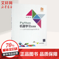 Python机器学习及实践:从零开始通往Kaggle竞赛之路 范淼,李超 编著