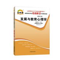 【正版】自考辅导 自考 00466 发展与教育心理学 自考通考纲解读