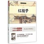 红楼梦(青少版)/小书虫读经典