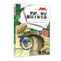 [二手旧书9成新]呜呼,我是眼镜王蛇卡敌,凌镱著,9787537673600,河北少年儿童出版社