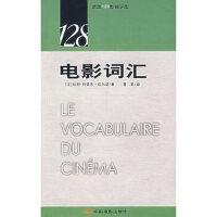 【二手旧书9成新】电影词汇――法国128影视手册 (法)玛丽-特蕾莎・茹尔诺中国电影出版社 9787106025847