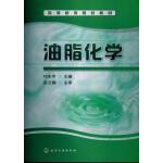 油脂化学(何东平)