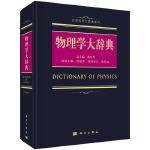 物理学大辞典
