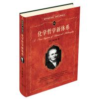 化学哲学新体系 科学素养文库 科学元典丛书