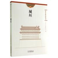 城垣/北京古建文化丛书