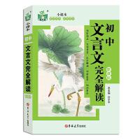 状元龙小课本:初中文言文完全解读(新课标)