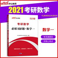 中公教育・2020考研数学必斩100题(数学一)(新大纲版)