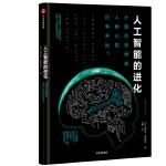 人工智能的进化:计算机思维离人类心智还有多远?