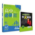 高中必刷题高一上数学必修第一册SJ苏教版新高考配狂K重点 理想树2022