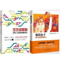 全二册 智识分子 做个复杂的现代人+万万没想到用理工科思维理解世界 万维钢 同人于野 中国好书逻辑思维创智识分子智识分子