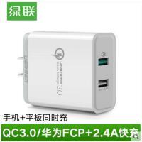 绿联QC3.0快速充电器头多口USB快充手机通用小米5/5s/6华为P9乐视