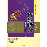 【旧书二手书8新正版】 智慧阅读 智慧背囊 第14辑常销  9787807019237 马成瑞  南
