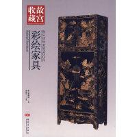【旧书二手书8新正版】 你应该知道的200件彩绘家具 9787800477980 胡德生 紫禁城