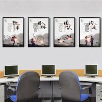 企业文化办公室挂画公司装饰画墙有框创意墙上标语挂图墙画走廊