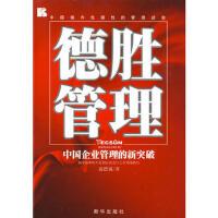 【正版二手书9成新左右】德胜管理-中国企业管理的新突破 温德诚 新华出版社
