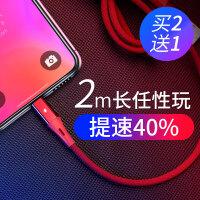 苹果数据线iphone6充电线6s器8x手机冲电7plus车载sp加长2米m快充xs maxxr八i