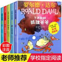 全5册罗尔德达尔典藏彩图注音版儿童读物7-10岁了不起的狐狸爸爸 魔法手指 小乔治的神奇魔法药 蠢特夫妇 小乌龟是怎样