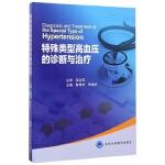 特殊类型高血压的诊断与(2016北医基金) 陈琦玲、李瑞杰 北京大学医学出版社有限公司 9787565915581以售