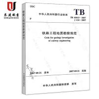 铁路工程地质勘察规范(TB 10012-2019)