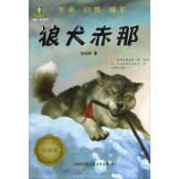 【二手旧书8成新】动物小说系列:狼犬赤那 许廷旺 9787551526234 新疆青少年出版社